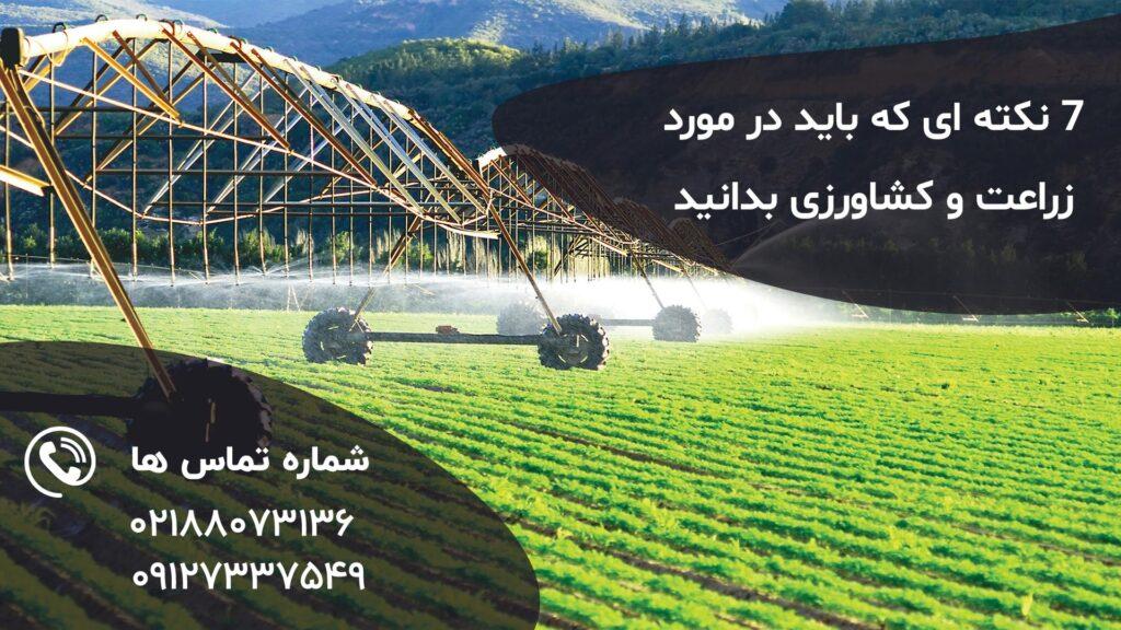 زراعت و کشاورزی